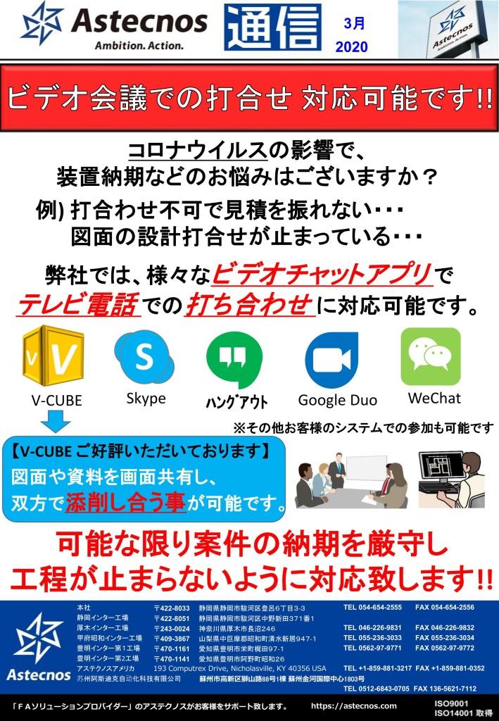 2020.03月① ビデオ会での打合せ 対応可能です!!_01