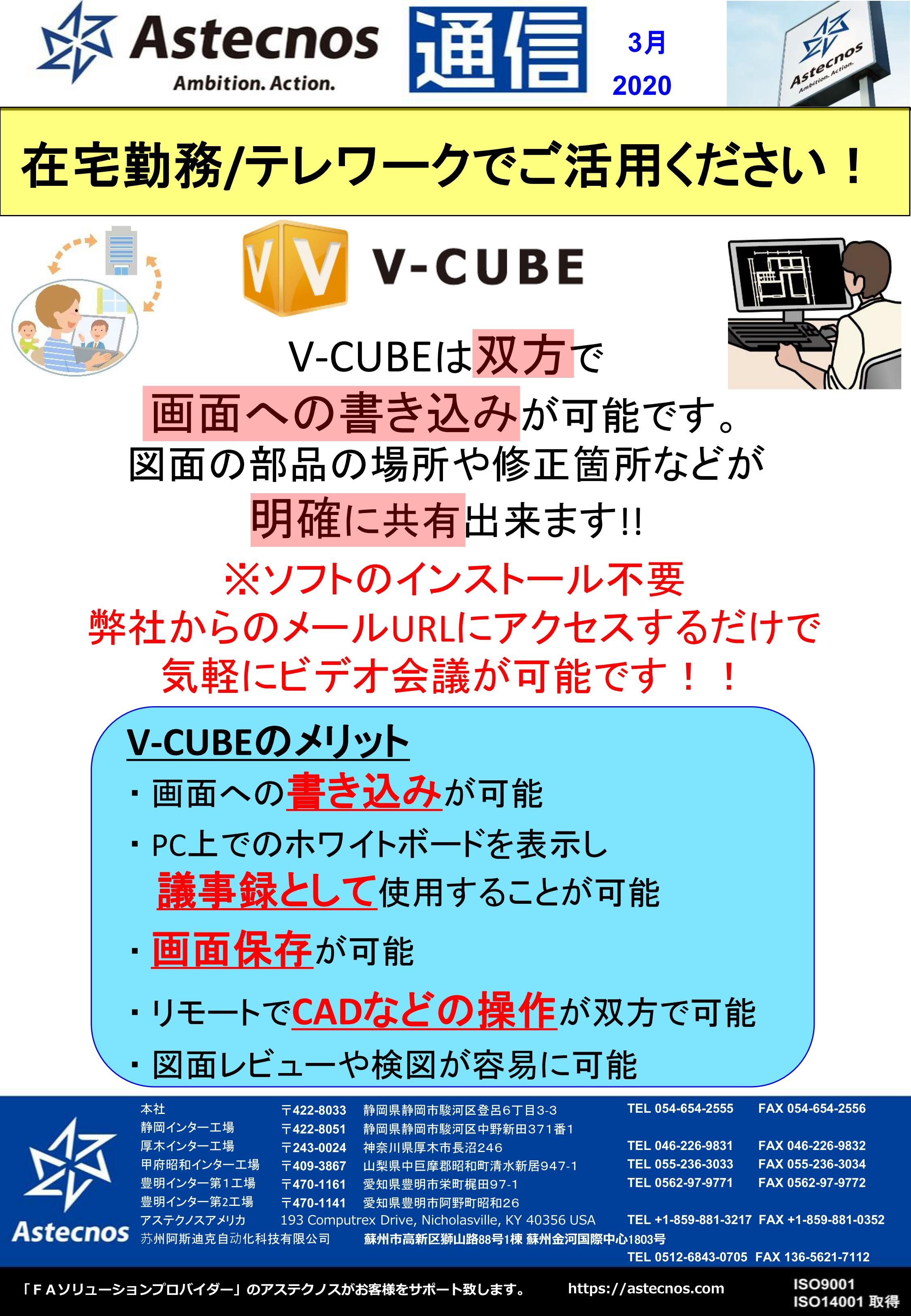 """2020.03月② """"V-CUBE""""を活用して気軽にビデオ会議が可能です!_01"""