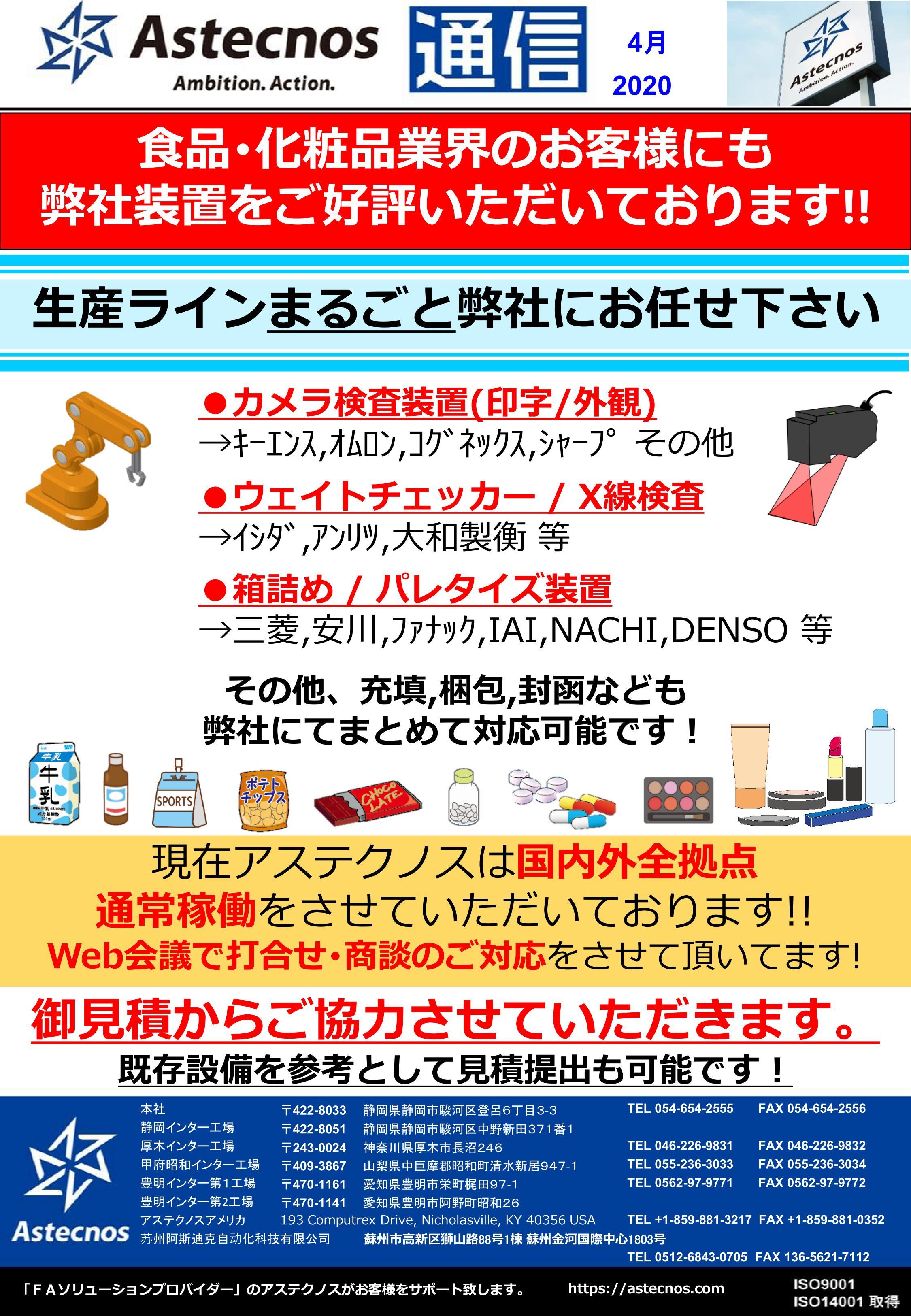 2020.04月① 食品・化粧品業界のお客様にもご好評!!_01