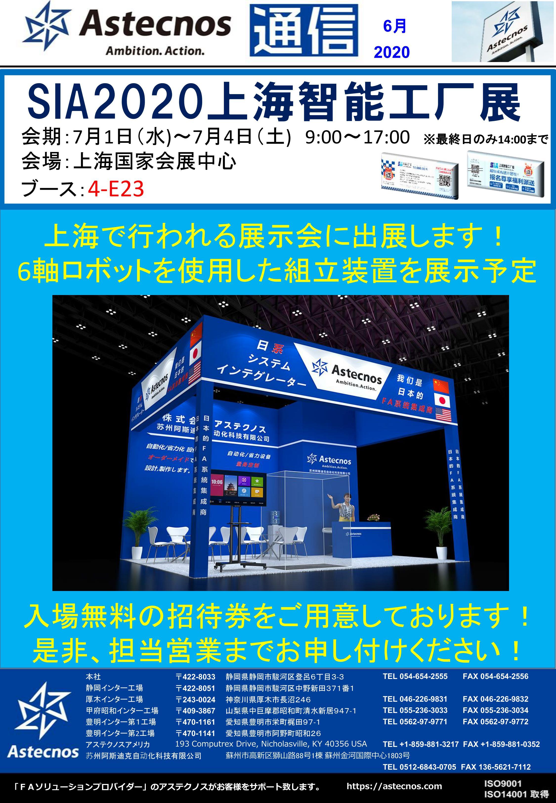 2020.06月② SIA2020上海智能工厂展に出展致します!!_01