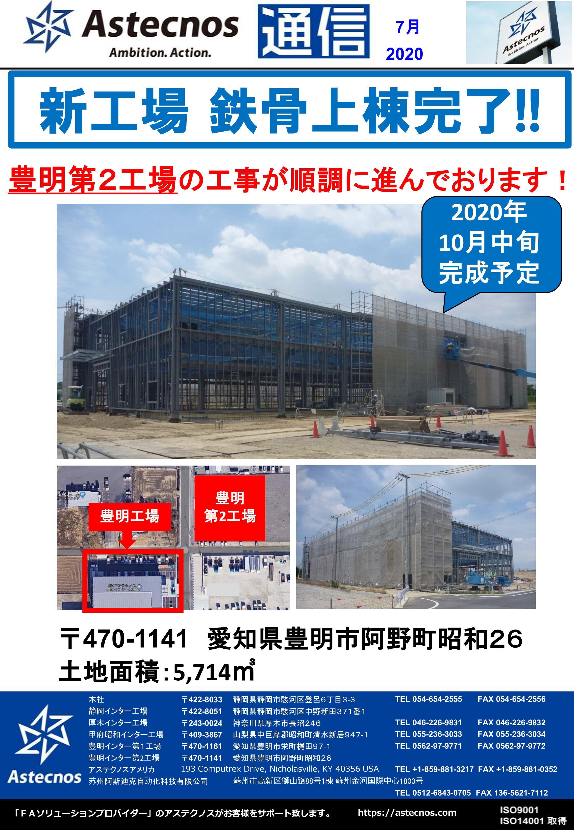 2020.7月① 豊明第二工場 順調に建設中!!_01